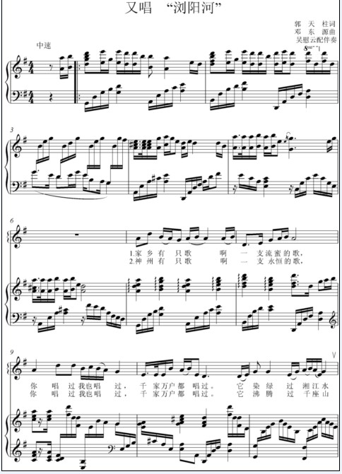 钢琴伴奏演唱_