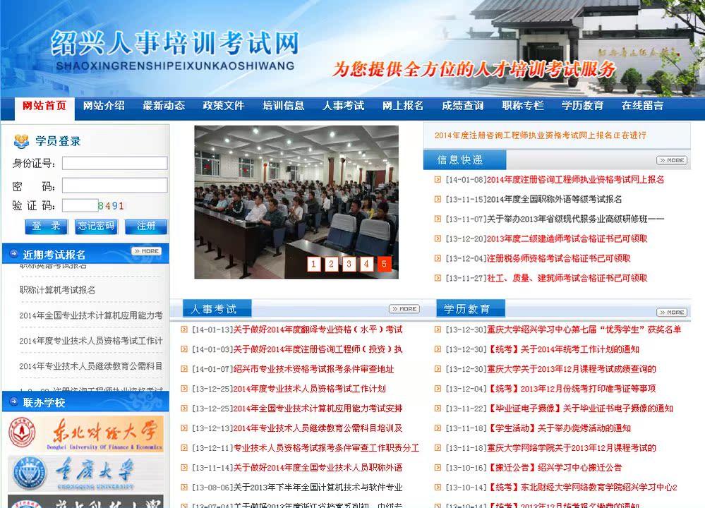 绍兴市专业技术人员继续教育公需科目 物联网