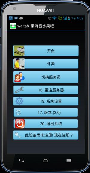 微太宝安卓点菜猎豹手机点菜平板点菜安卓点视频软件2图片