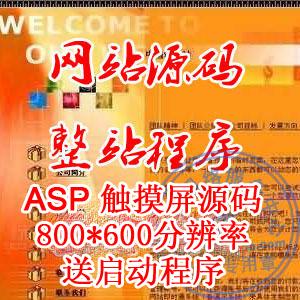 各行业网站整站程序ASP源码 ASP触摸屏查询