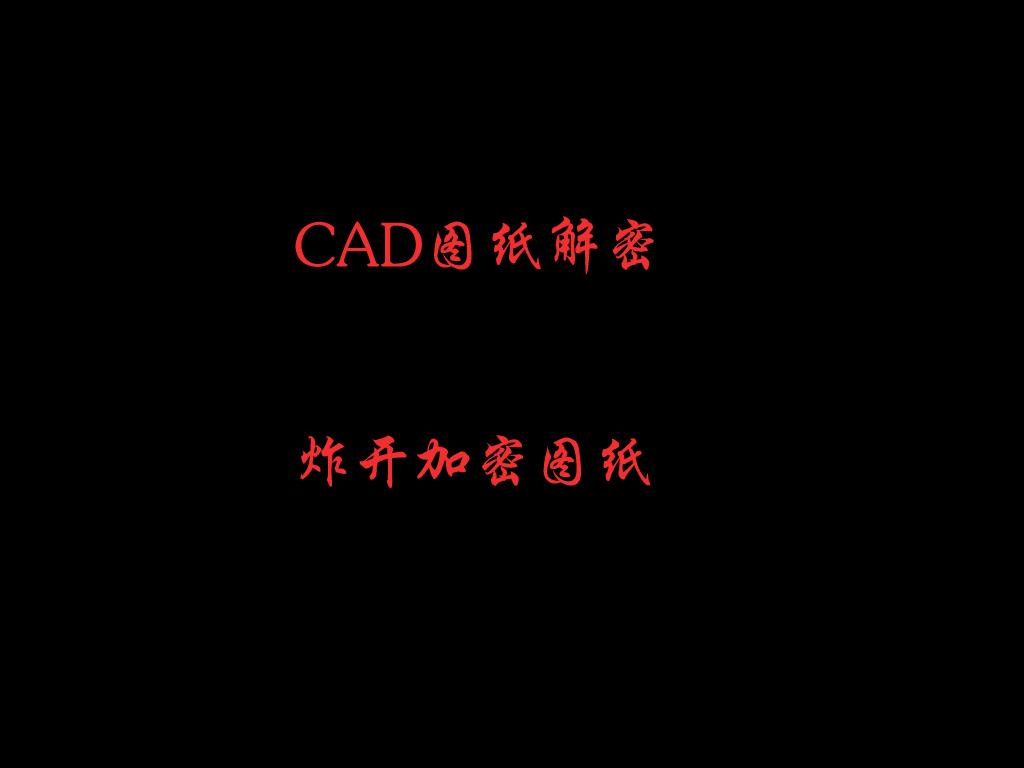 CAD加密经典炸开、设置加密图纸、炸开无法cad2010怎么解密成图纸图片