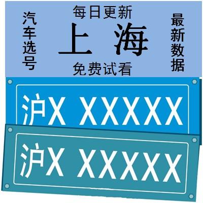 上海自选车牌号网址_沪A11A11沪首个自选车牌诞生吉号受追捧图