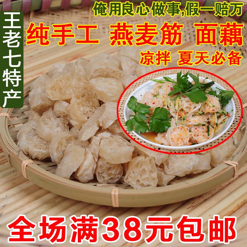 河南干货特产燕麦筋面藕面圈素糕点面肥肠烘焙论坛图片