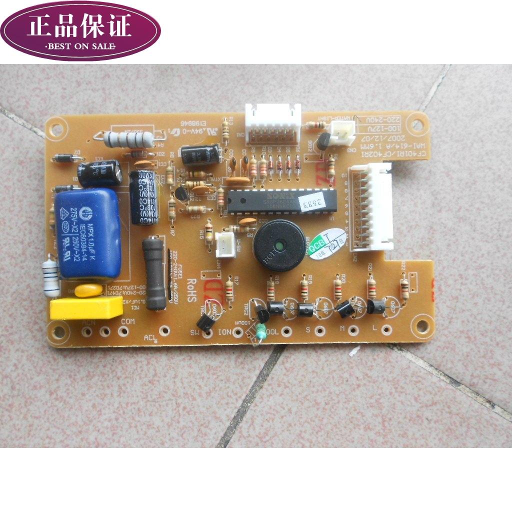 艾美特风扇配件 冰冷扇电路板cf401ri/cf405