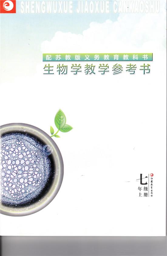 2014年秋配苏教版课本 初中生物学 教学参考书