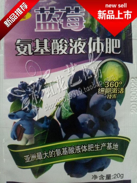 批发盆栽蓝莓苗专用肥 蓝莓氨基酸液体肥 蓝莓