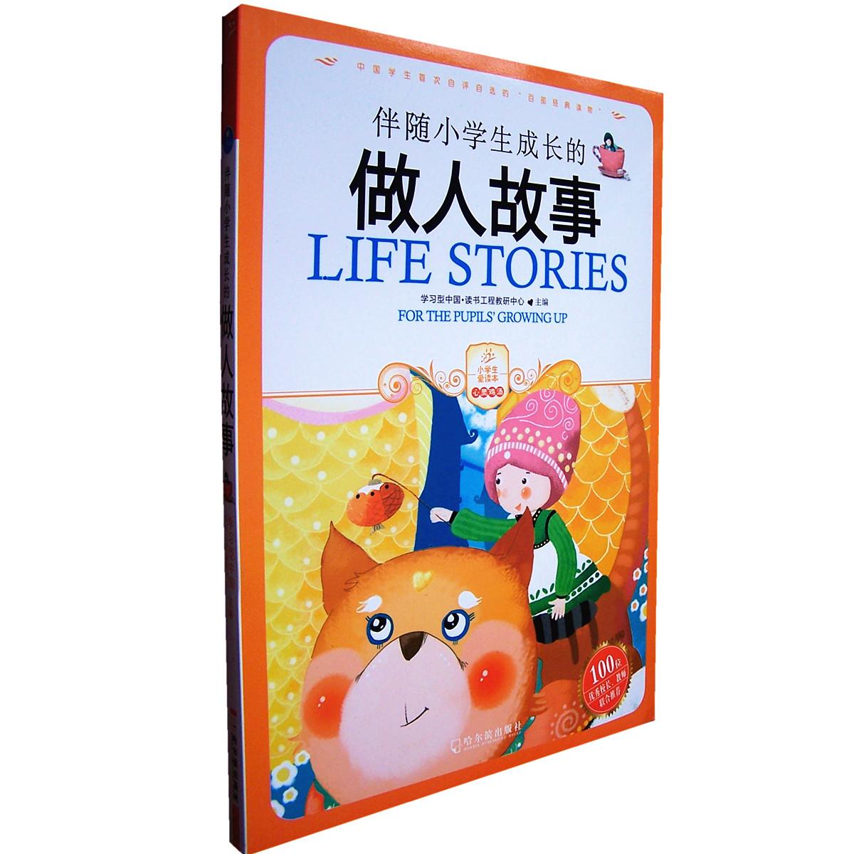 小学生做人图片9-12岁少书籍女生畅销书8-10儿童可爱小学生故事的图片