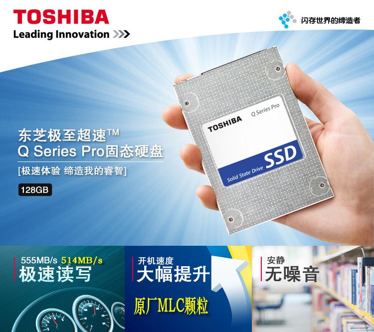 包邮 东芝Q系列128G SSD固态硬盘128G SSD