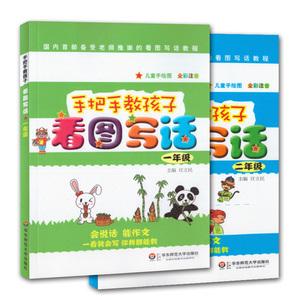 包邮!教程2本手把手教语言看图写话教程一年wes7中文包孩子安装全套图片
