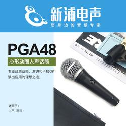 新浦电声 Shure舒尔 PGA48 心形指向 动圈人声话筒