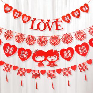 菲寻 婚庆用品创意无纺布喜字爱心拉花中式婚房装饰拉花派对拉喜
