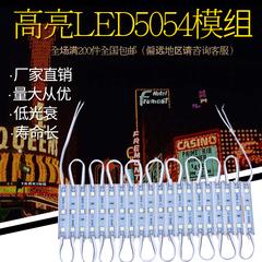 高亮发光字12V led发光字模组广告灯箱贴片光源5054防水led模组