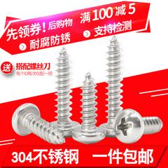 304不锈钢圆头自攻螺丝盘头十字木螺丝钉小圆头螺丝自攻丝M3M4M5