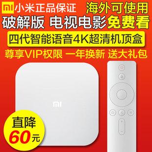 Xiaomi 小米 小米盒子4代4C越狱海外破解版高清电视网络机顶盒