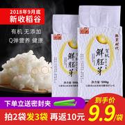 五常原生态大米