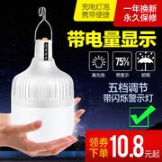 可充电式LED超亮家用移动夜市摆摊地摊神器无线照明应急停电灯泡