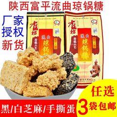 陕西特产富平流曲老锅坊琼锅糖300g 黑白芝麻手撕蛋3袋麦芽糖