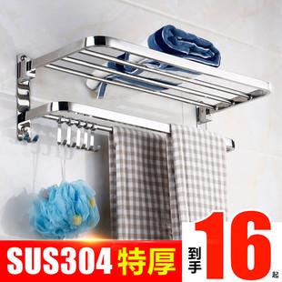 浴巾架免打孔 304不锈钢浴室毛巾架卫生间置物架厕所洗手间壁挂式