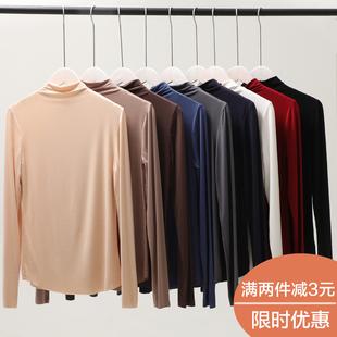 2018秋冬莫代尔半高领内搭薄款长袖T恤女纯色显瘦打底衫