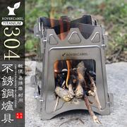 揽胜户外木柴火炉便携组装炉具锈钢304钓鱼炉野营炊具直燃炉子