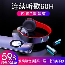 耳機頭戴式無線藍牙重低音耳麥運動音樂電腦遊戲帶麥可線控待機長