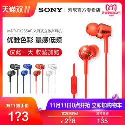 Sony索尼 MDR-EX255AP入耳式耳机电脑游戏手机耳麦重低音线控耳塞式带麦通用女生魔音音乐立体声有线低音炮