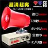 双钻喊话器12V-24V汽车载扩音器录音大功率宣传机喇叭插卡U盘