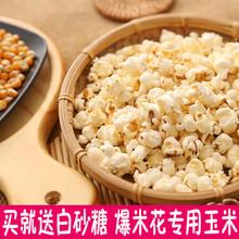 鼎橙爆米花玉米粒自制爆米花原料爆裂小干玉米专用苞米花2斤家用