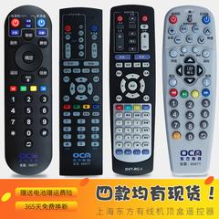 上海东方有线数字电视机顶盒遥控器ETDVBC-300 DVT-5505B 5500-PK