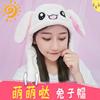 抖音一捏长耳朵会动的帽子网红兔子帽兔耳朵帽可爱小兔气囊帽