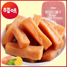 百草味-红薯干80g零食地瓜干番薯条 软糯农家山芋干