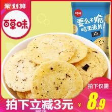 麻薯很好吃,脆脆的好味道,有一袋漏气了__百草味-黄金玉米片75gx2袋即食早餐小吃膨化食品杂粮饼零食