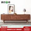 源氏木语实木电视柜北欧黑胡桃木地柜简约现代小户型客厅轻奢家具