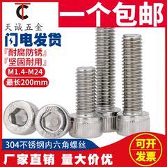 M3M4M5 304不锈钢内六角螺丝钉加长圆柱头杯头螺栓*6 8 10 12-150