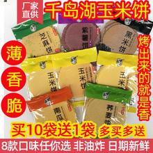 20袋 10送1千岛湖特产 柴夫粗粮玉米馃32g玉米饼无添加剂原味