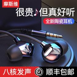 摩斯维 耳机入耳式有线typec高音质陶瓷适用华为oppo手机游戏监听唱歌音乐全民K歌专用吃鸡重低音耳麦塞降噪