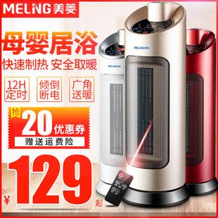 美菱取暖器暖风机立式浴室家用节能省电电暖气炉小型热风速热暖器