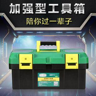 五金工具箱家用大号工业级多功能手提塑料电工维修美术车载收纳盒