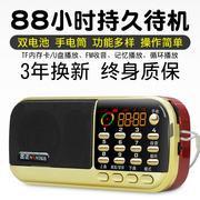 金正Q22 收音机老人迷你便携式小音响插卡MP3播放器充电随身听