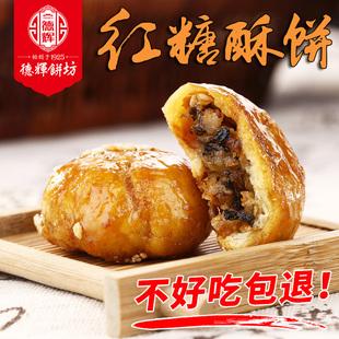 德辉红糖酥饼金华梅干菜肉小酥饼一口酥黄山烧饼特产零食年货