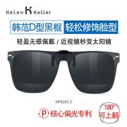 海伦凯勒2021年潮男眼镜夹片墨镜挂片偏光开车可上翻H828