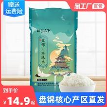 稻蟹天下 新米盘锦大米5斤东北大米2.5KG蟹田大米珍珠米圆粒
