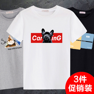3件短袖t恤男纯棉夏季宽松圆领印花半袖男装白丅体恤潮流