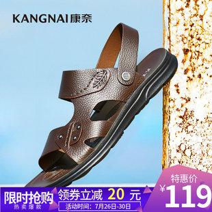 康奈男鞋2019夏季透气真皮潮流两穿凉鞋子男士舒适沙滩鞋