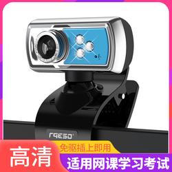 摩胜高清1080P电脑摄像头台式笔记本带WWW.OB.COM 免驱一体机家用USB视频上课专用学习英语外教考研复试考试