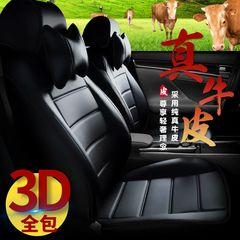 真皮专用全包围汽车座套19 18四季通用车套座椅套座垫全包坐垫