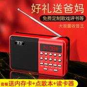 收音机便携式可充电老人随身听小型迷你唱戏机多功能评书插卡小音箱全波段fm信号强广播半导体老年播放器