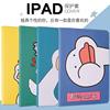 2018苹果ipad保护套air2可爱卡通壳mini2平板壳迷你5防摔2017