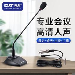SAST-先科 会议鹅颈话筒电脑K歌麦克风电脑话筒桌面演讲会议话筒有线鹅颈式台式YY录音语音游戏主播家用K歌