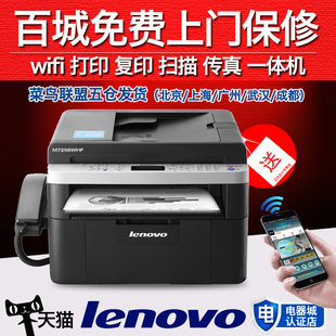联想M7256WHF无线传真机打印一体机复印扫描电话四合一wifi网络黑白激光打印机多功能办公商用